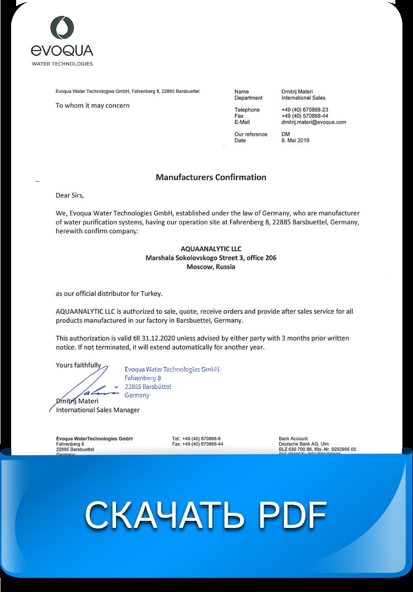 Авторизационное письмо